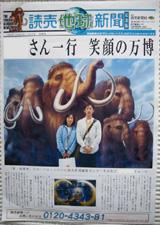 マンモスと記念新聞