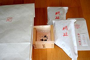 城山八幡宮の福豆