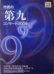 市民の第九 パンフレット