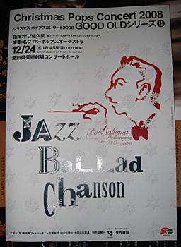 クリスマス・ポップスコンサート2008パンフレット