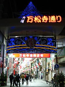 万松寺通り